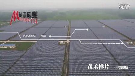 【宣传片】 朗阁光伏电力-找无锡茂禾传媒