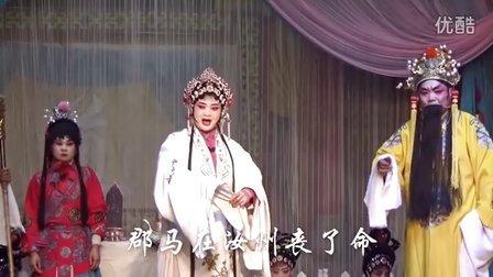寇准背靴(中集)——河南省安阳市曲剧团