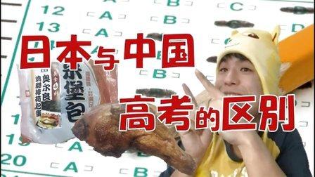 日本高考与中国高考的区别【公介请回答】711炸鸡和饭团
