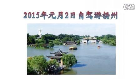 2015年元月2日自驾游扬州瘦西湖