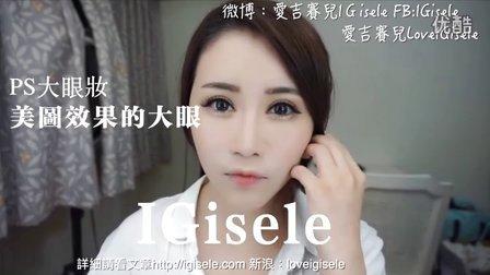 PS大眼妆 美图效果的大眼 IGisele爱吉赛儿