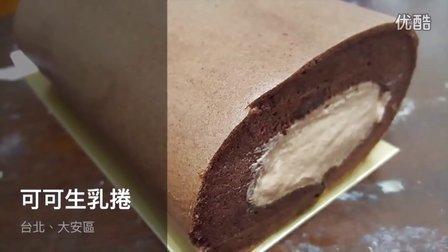 烘焙达人  可可生乳捲蛋糕