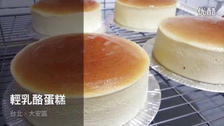烘焙达人  輕乳酪蛋糕