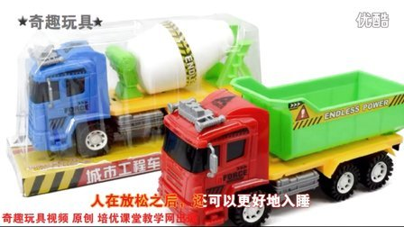 奇趣玩具136 惯性挖土机玩具车 仿真工程玩具车 大号惯性工程车玩具汽车总动员