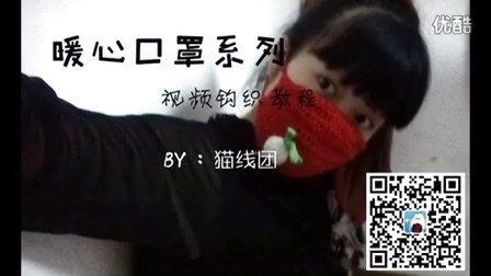 """【猫线团】暖心口罩钩织视频教程(微信关注""""猫线团""""获取更多有趣钩织图解与视频)"""