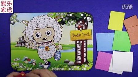 亲子游戏 爱乐家园 喜洋洋钻石贴画 智力游戏 喜洋洋灰太狼 儿童涂画游戏