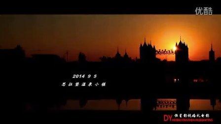 营口恒星婚礼电影工作室 2014 9 5  营口思拉堡温泉小镇婚礼MV