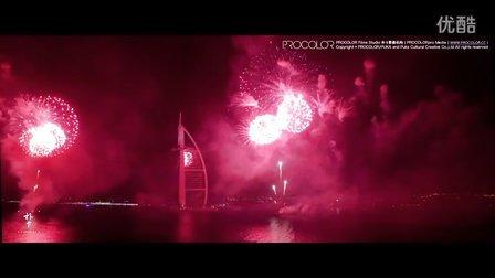 PROCOLOR[朴卡]:Dubai 2016 New Year Fireworks ( 片段 )