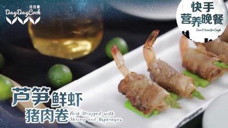 日日煮 2016 芦笋鲜虾猪肉卷 20