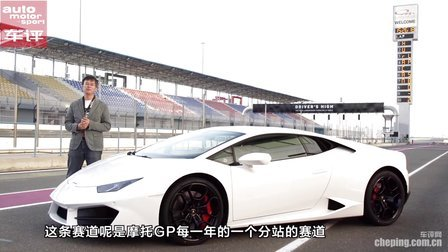 ams车评网 夏东评车 兰博基尼Huracan LP580-2 卡塔尔试驾视频