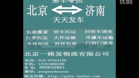 咨询北京到至济南物流公司货运专线长途搬家轿车托运回程车大件运输价格