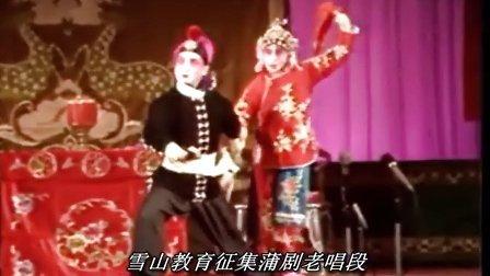 蒲剧 名家名段《梵王宫·挂画》贾永爱 乔相真-雪山教育出品 临汾蒲剧院