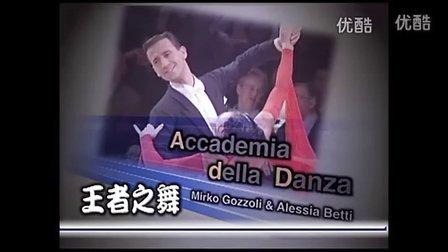 米尔科&阿莱希娅《王者之舞》摩登舞华尔兹教学