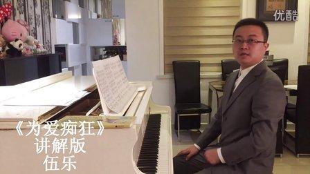 刘若英《为爱痴狂》讲解版--_tan8.com