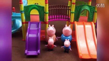 粉红猪小妹中文版 peppa pig 小猪佩奇 搭建游乐场 滑滑梯 过家家 佩佩猪玩具