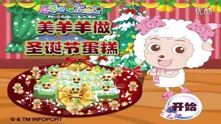 《喜羊羊与灰太狼:美羊羊做圣诞节蛋糕》喜洋洋与灰太狼亲子小游戏解说视频