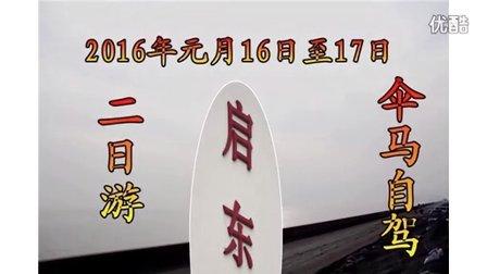 启东自驾二日游