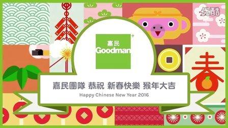 嘉民恭祝您2016猴年大吉!Goodman wish you prosperity in 2016 year of the Monkey!