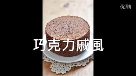 【蛋糕制作】巧克力戚風 (no baking powder)