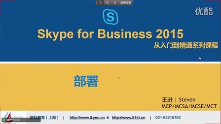 联科教育Skype for Business Server精讲系列课程