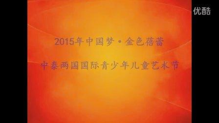 2015年中国梦 金色蓓蕾 中泰两国国际青少年儿童艺术节  扬州市小精灵艺术中心  架子鼓