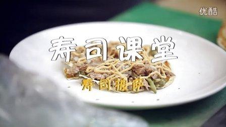 寿司披萨-寿司课堂第四季-美式寿司