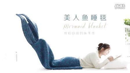 视频162_美人鱼睡毯教程_新妈咪手作毛线编织教学视频