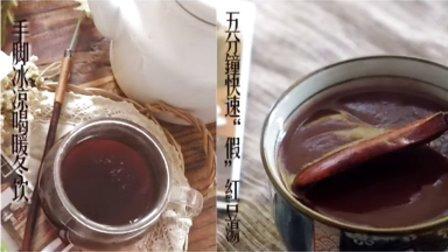 面包餐桌 第一季 姜枣红糖茶