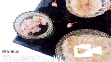 面包餐桌 第一季 樱花水果果冻