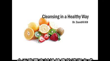 请教希尔博士─健康的身体清洁排毒方法_标清