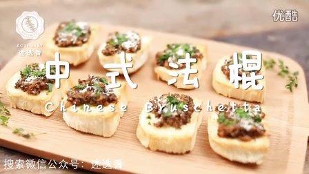 中式法棍or西式烤馒头片