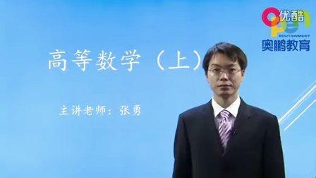 奥鹏教育-高等数学(上)-第01模块 函数与数列极限1-函数概念
