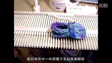 LK150快乐编织机--实例编织教程 宝宝鞋的编织方法