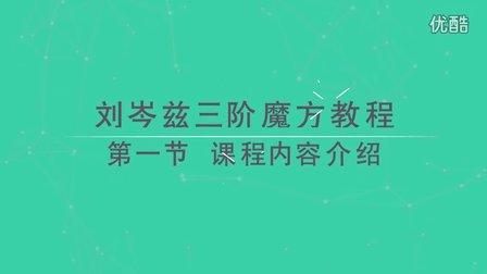 刘岑滋:课程介绍