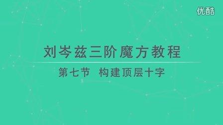 刘岑滋:构建顶层十字