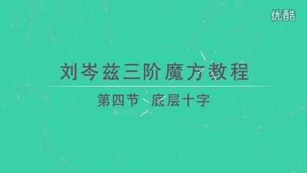 刘岑滋:顶层十字