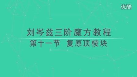刘岑滋:复原顶中心