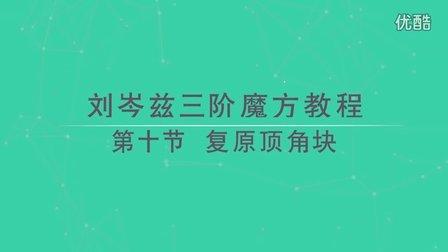 刘岑滋:复原顶角