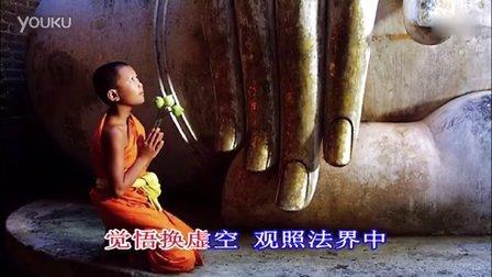 《心香》大悲咒 佛教音乐歌曲大全100首经典佛歌佛经全文梵唱念诵