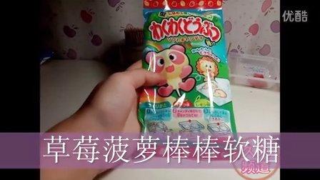 【久久の食玩time】草莓和柠檬味的软棒棒糖~大家都来试试啊~~捏捏捏
