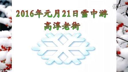 2016年元月21日雪中游高淳老街