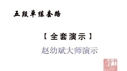 赵幼斌大师演示杨式太极拳段位制五段单练套路(高教版)