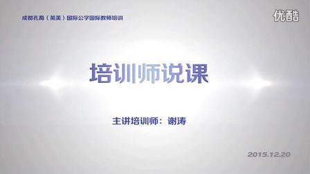 国际教师培训-培训师说课-谢涛-AS进阶数学(2015年12月)