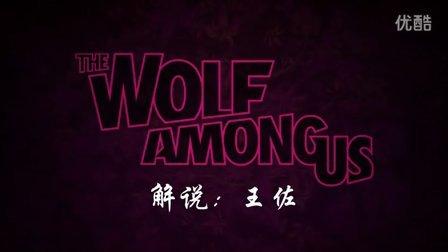 【悬疑】我们身边的狼-第四章 披上羊皮(上)