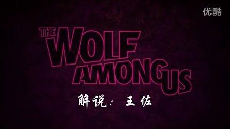 【悬疑】我们身边的狼-第四章 披上羊皮(下)