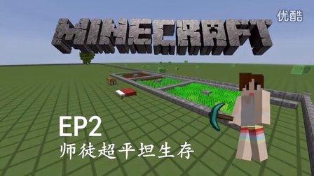我的世界《明月庄主师徒超平坦生存》EP2查看史莱姆区块进入安全区Minecraft
