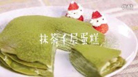 【美食杰】抹茶千层蛋糕