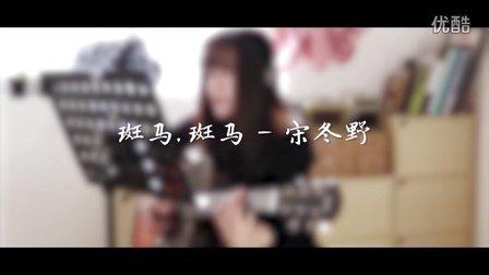 Nancy吉他弹唱 董小姐+斑马斑马+南山南