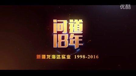 【MPEG】龙海达《问道18年》2016.01.15(6分15秒)25M'S最终版
