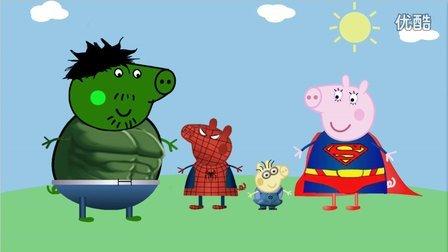 粉红猪小妹家的化妆派对 电脑手绘 蜘蛛侠 超人 小黄人 绿巨人